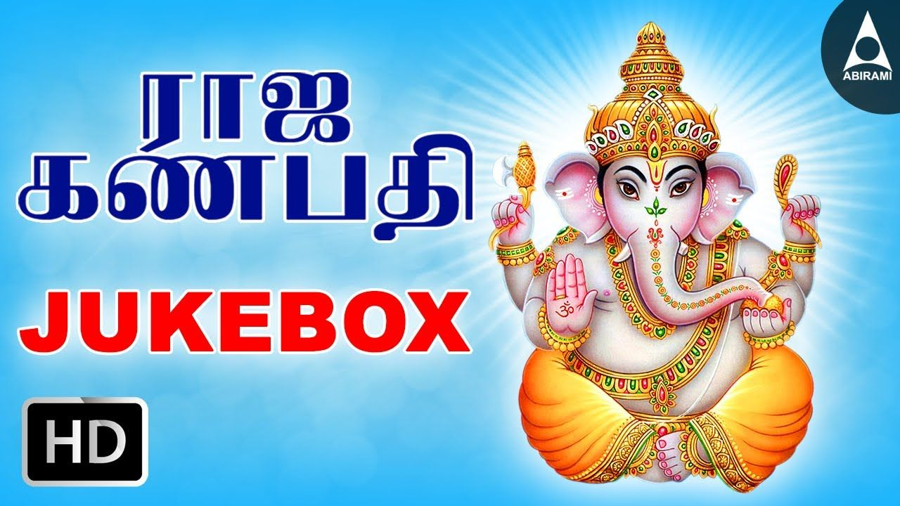 Raja Ganapathy - Songs of Ganesha - Lord Ganesha Songs