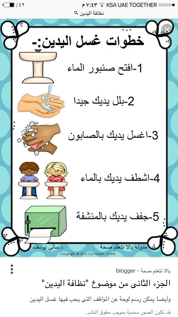 خطوات غسل اليدين Play School Activities School Activities Curriculum