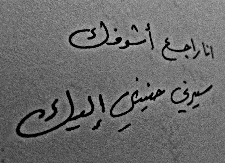 طﻻل مداح انا راجع اشوفك Beautiful Arabic Words Arabic Quotes Arabic Words