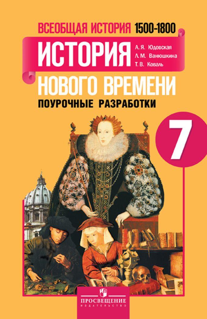 Всеобщая история. История нового времени. 1500-1800. 7 класс.