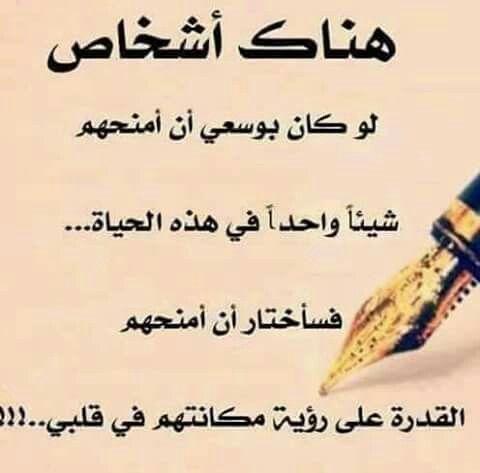 اللهم اجمعنا بأحبابنا في الدنيا على طاعة وفي الآخرة على سرر متقابلين Parole