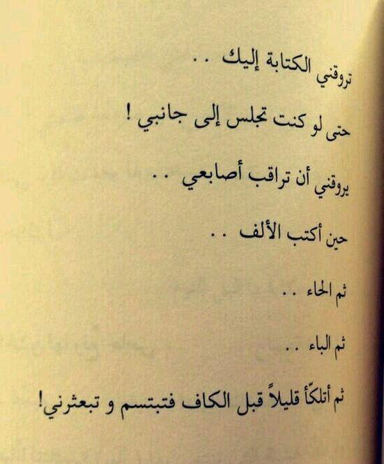 Idea by Rehamoo li on حبييت   Cool words, More than words ...