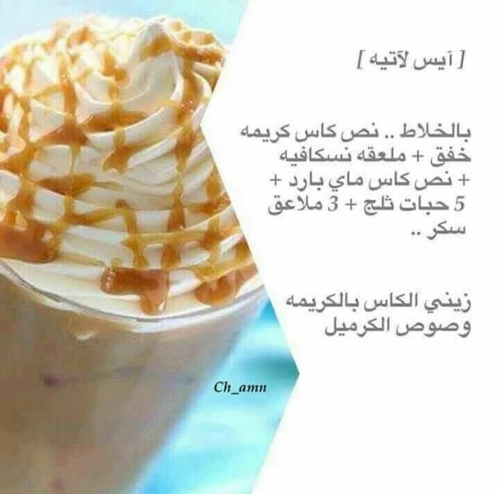 ايس لاتيه Coffee Drink Recipes Cooking Recipes Desserts Arabic Food