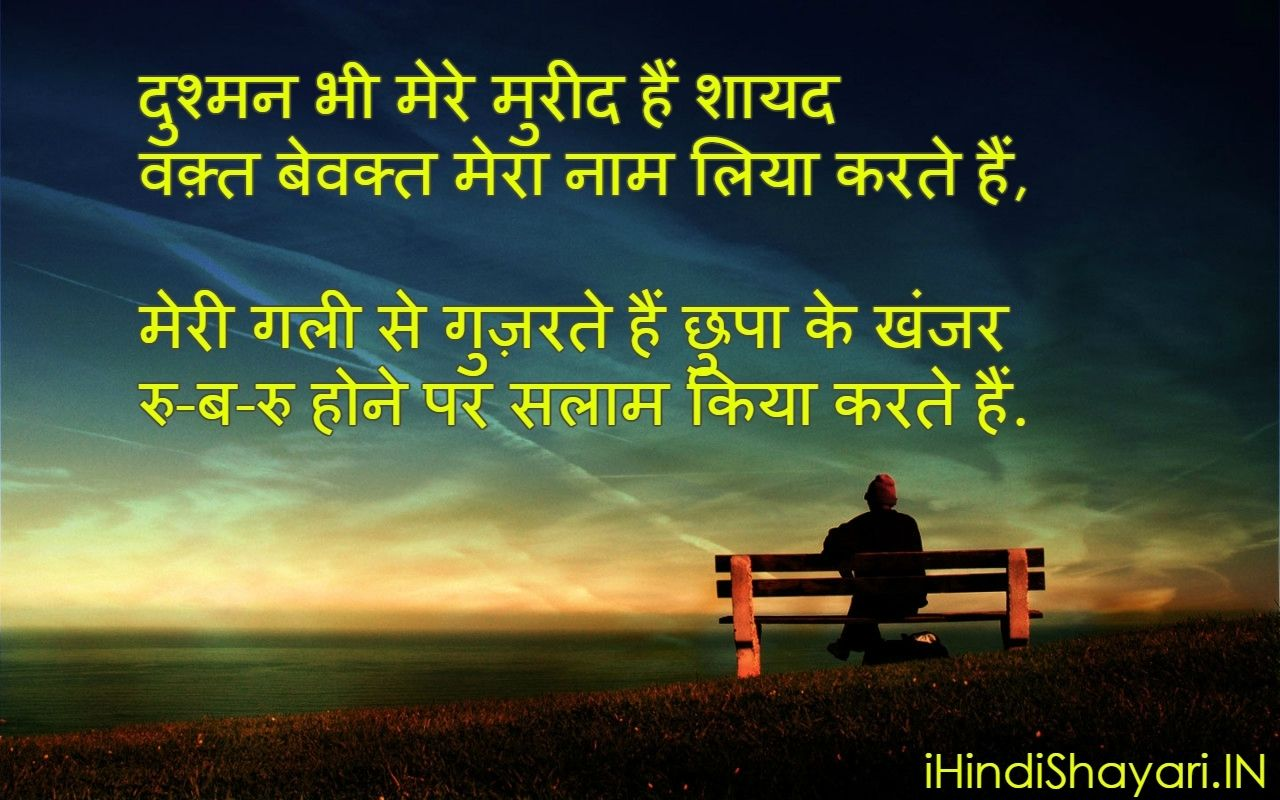Download images of love attitude - Top New Attitude Shayari In Hindi For Boys Amp Girls Hindi ...