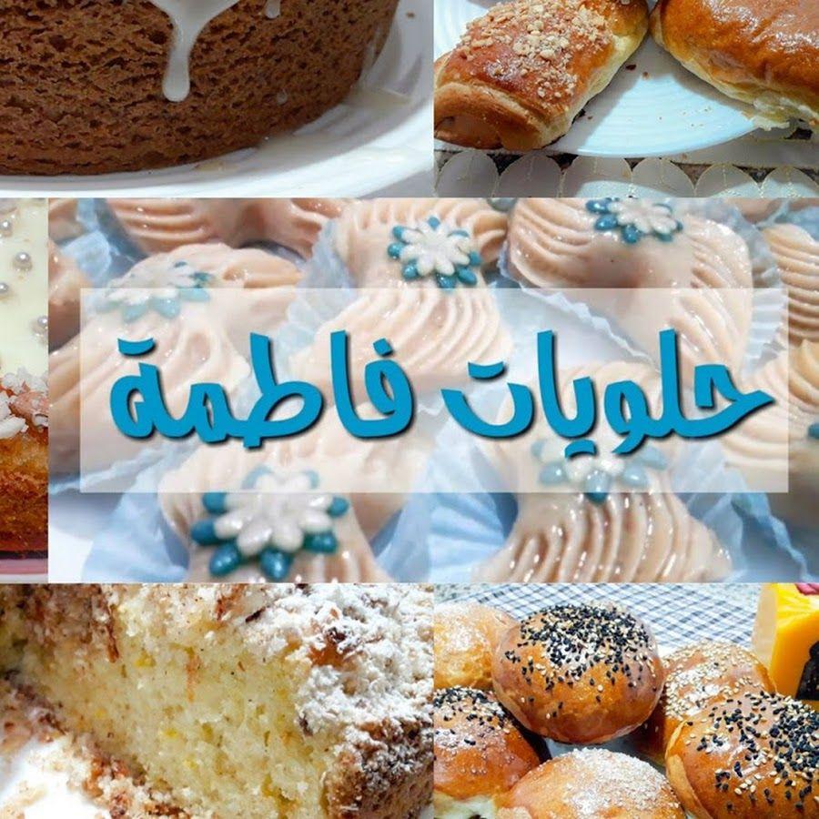 حلويات فاطمة Halawiyat Fatima Youtube Food Breakfast Cereal