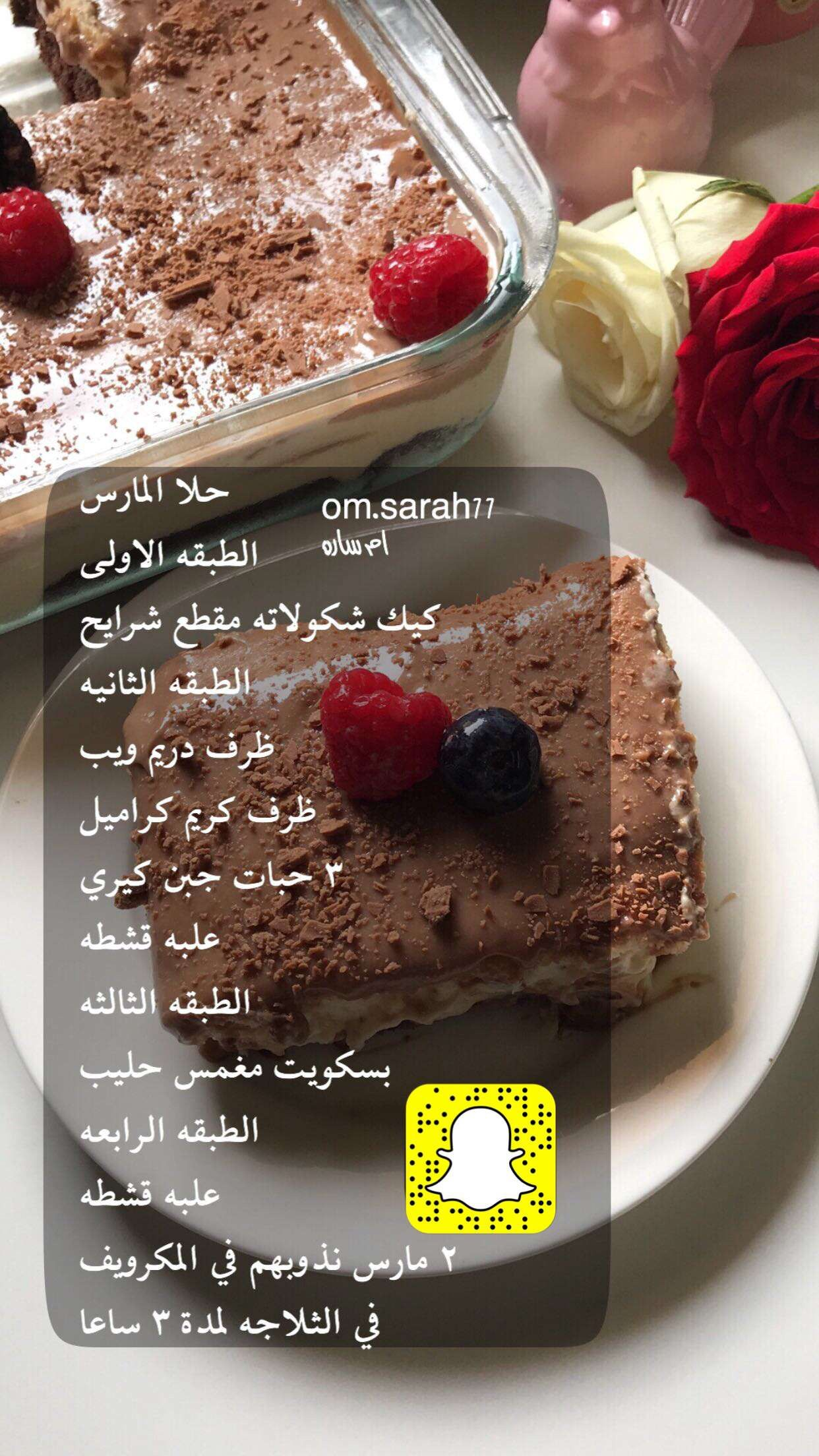 حلويات Food Drinks Dessert Yummy Food Dessert Dessert Recipes