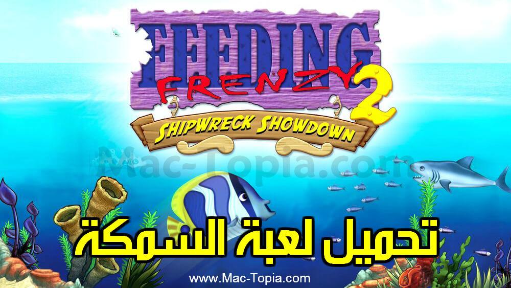 لعبة السمكة 2 Feeding Frenzy سارع بعيش المغامرة بأعماق البحار و التحكم بالسمكة و مساعدتها لأكل السمك الاصغر منها و الابتعاد عن الافخاخ و السمك ا Games Shipwreck
