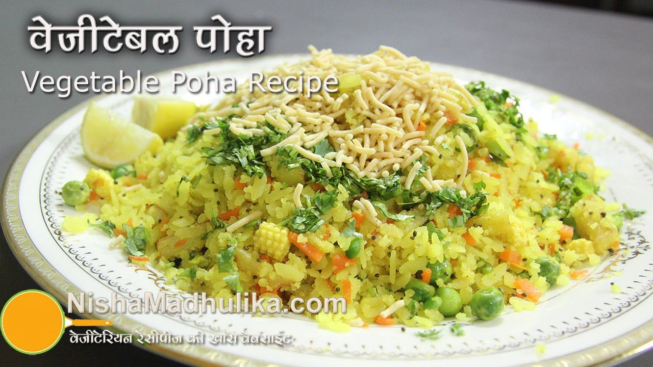 Vegetable poha recipe mixed vegetable poha recipe nisha vegetable poha recipe mixed vegetable poha recipe nisha madhulikamixed forumfinder Gallery