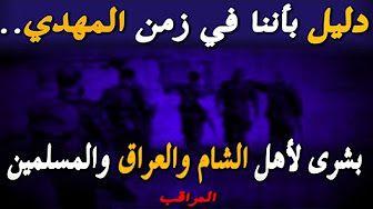 حديث // موصوف فيه بشار الأسد بدقة ..والمهدي سيخرج بعصرنا..هـــام وهام جداً - YouTube