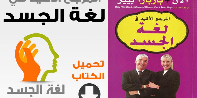 تحميل كتاب المرجع الأكيد في لغة الجسد Pdf بصور ملونة معهد لغة الجسد Body Language Pdf Books Pdf Books Download Books