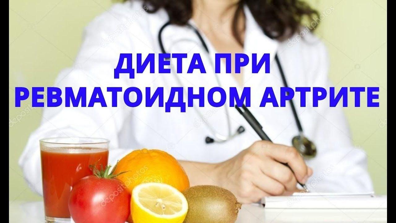 Диета при ревматоидном артрите: основы питания