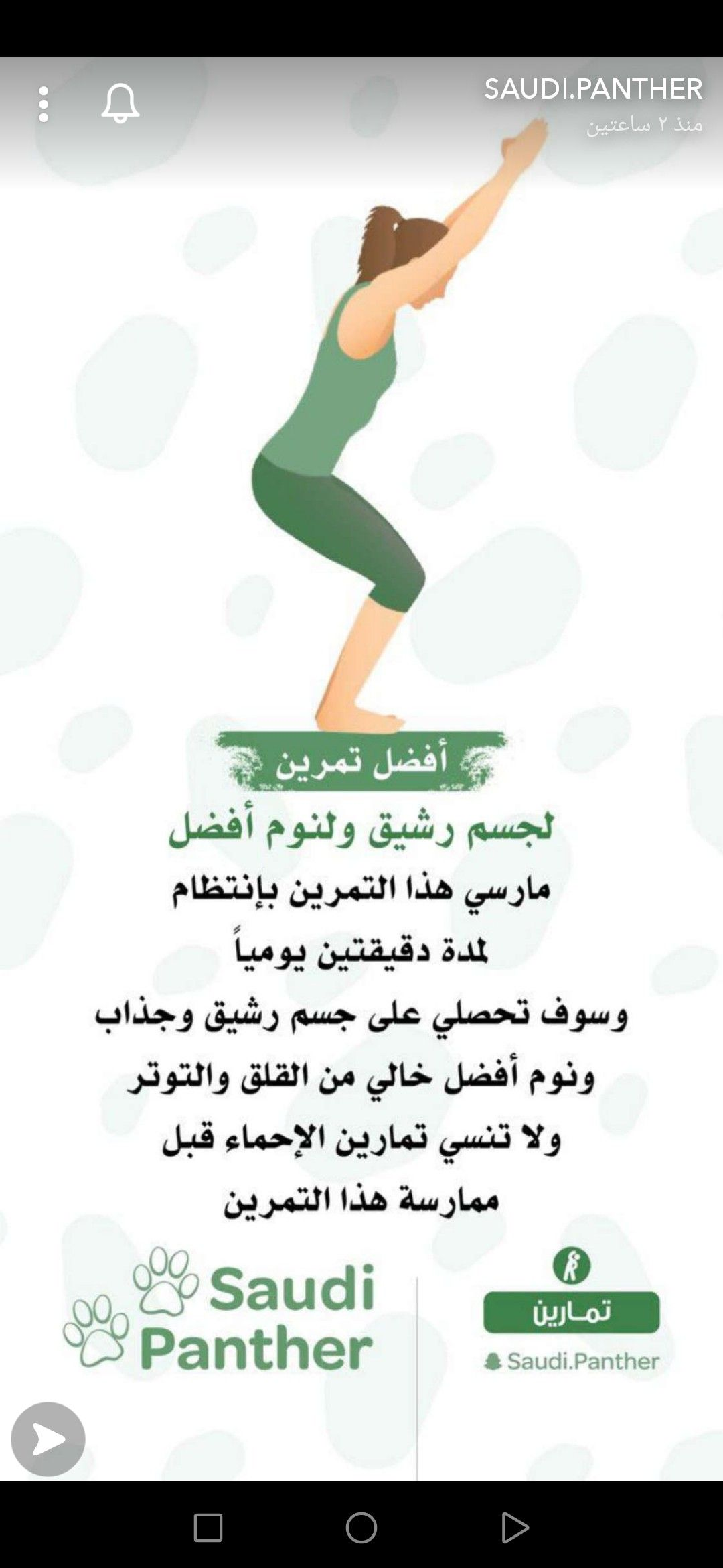 Pin By Sana Azhary On Exercises Exercise