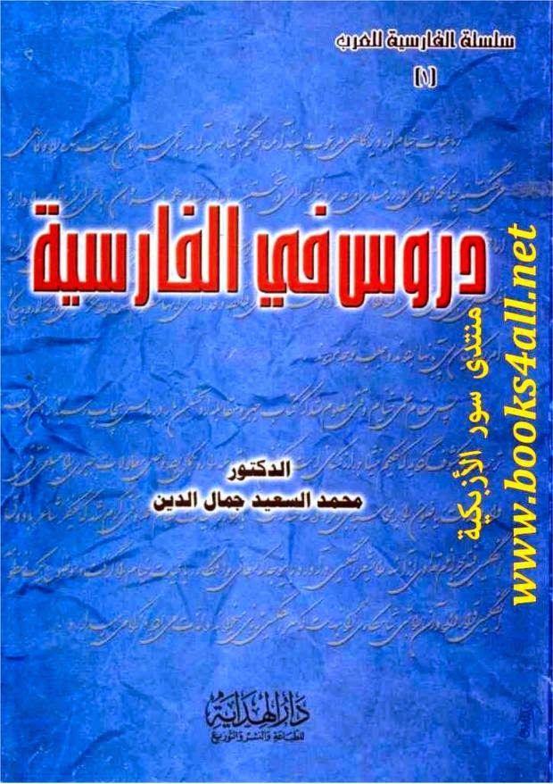 Learn Farsi For Arabs دروس في الفارسية محمد السعيد جمال الدين Learn Farsi Learning Books