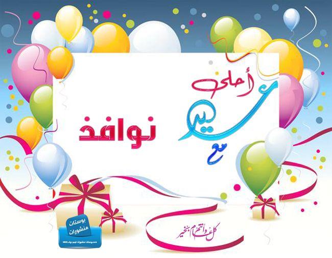 العيد أحلى مع اطلب أسم تصاميم عيد الفطر Decor Home Decor Frame