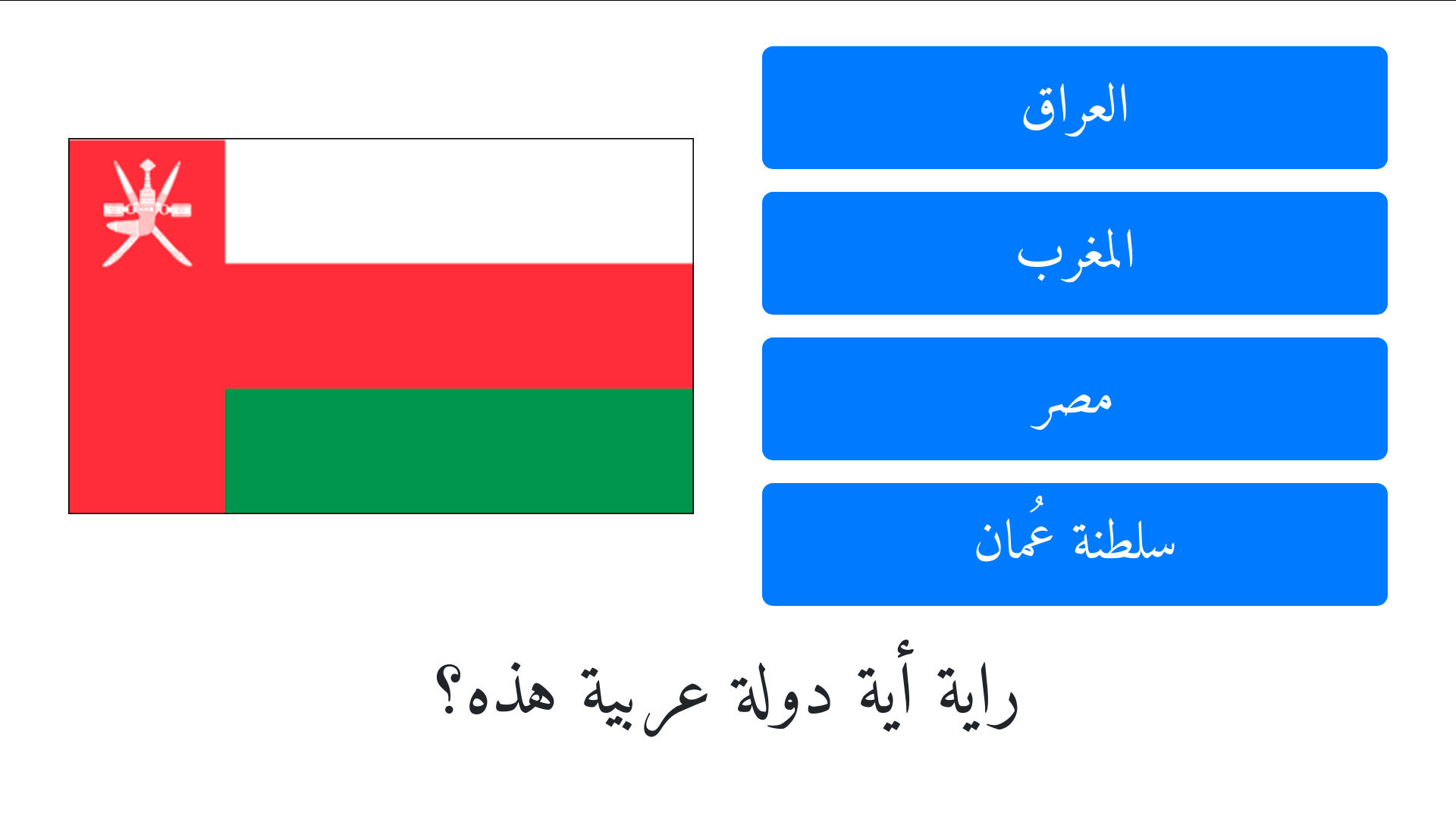 اختبر معلوماتك واختبر نفسك أعلام الدول العربية وأسماؤها باللغة العربية الفصحى سلطنة ع مان Chart Bar Chart Pie Chart