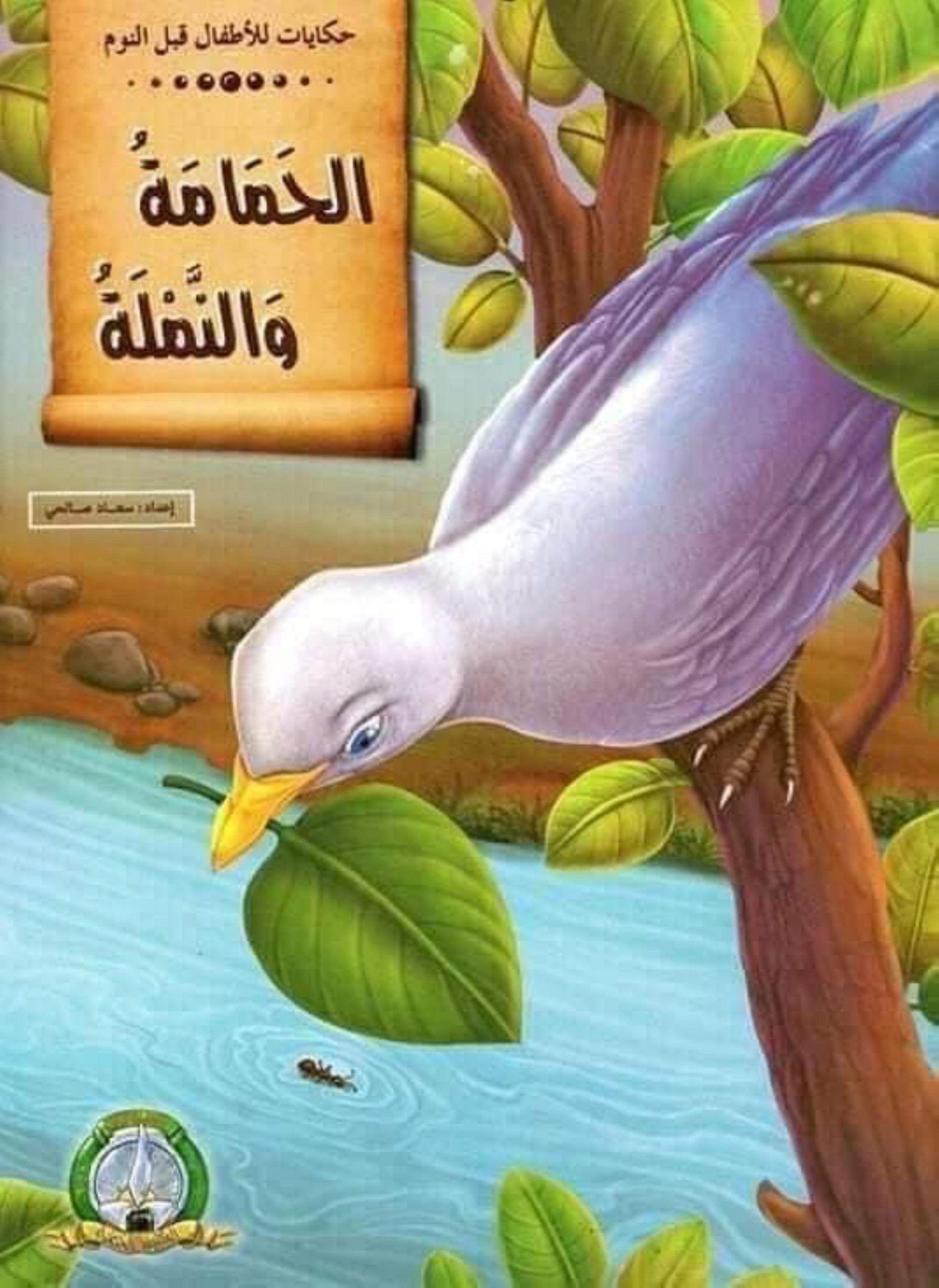 قصة الحمامة والنملة من سلسلة حكايات الأطفال قبل النوم Stories For Kids Animals