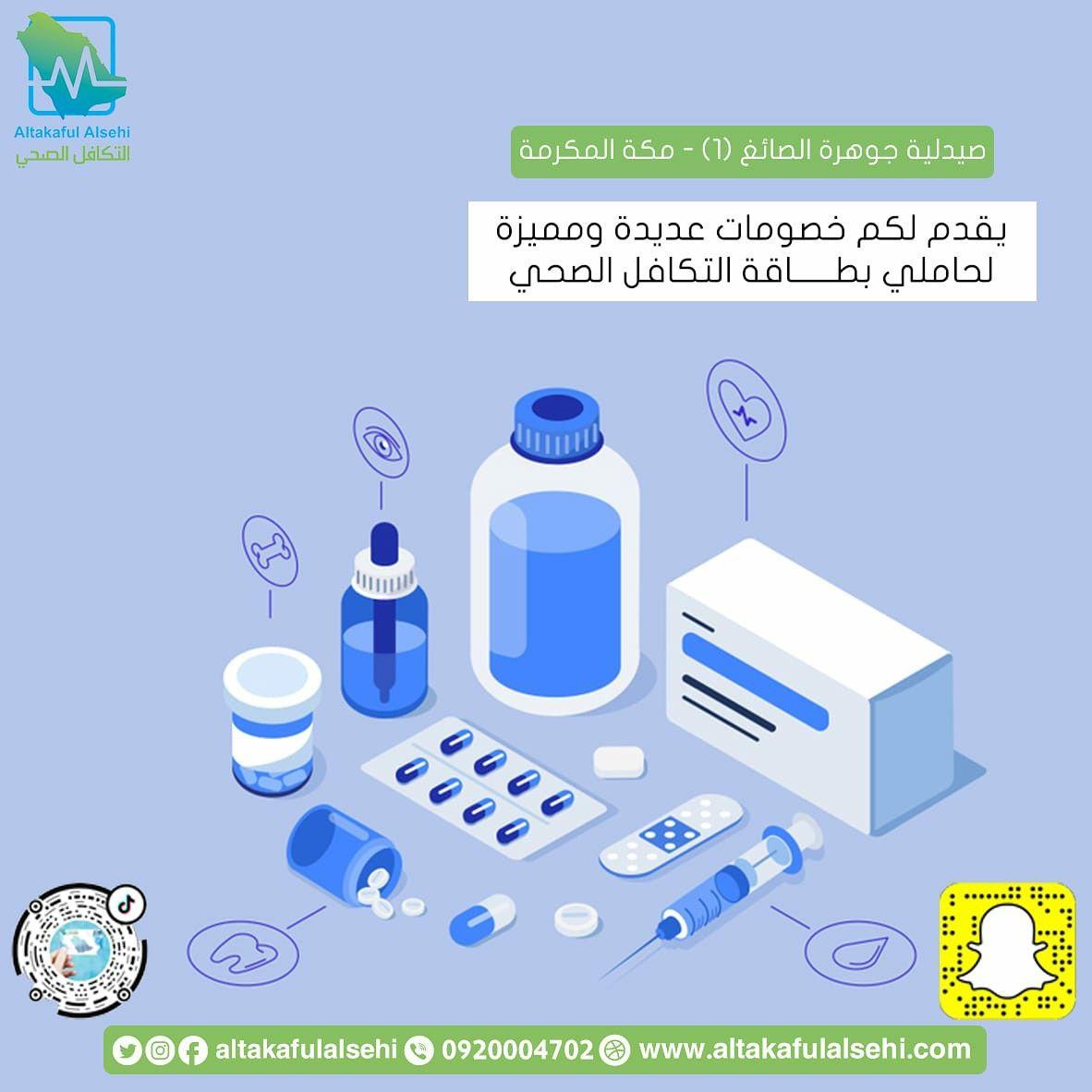 صيدلية جوهرة الصائغ 1 في مكة المكرمة تقدم لكم الخصومات الآتية على بطاقة التكافل الصحي أدوية الصيدلية 10 مستحضرات التجميل Health Insurance Health Insurance