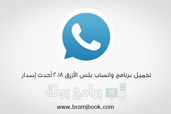 تحميل برنامج واتساب بلس 6.20 الازرق 2018 تطوير أبو صدام