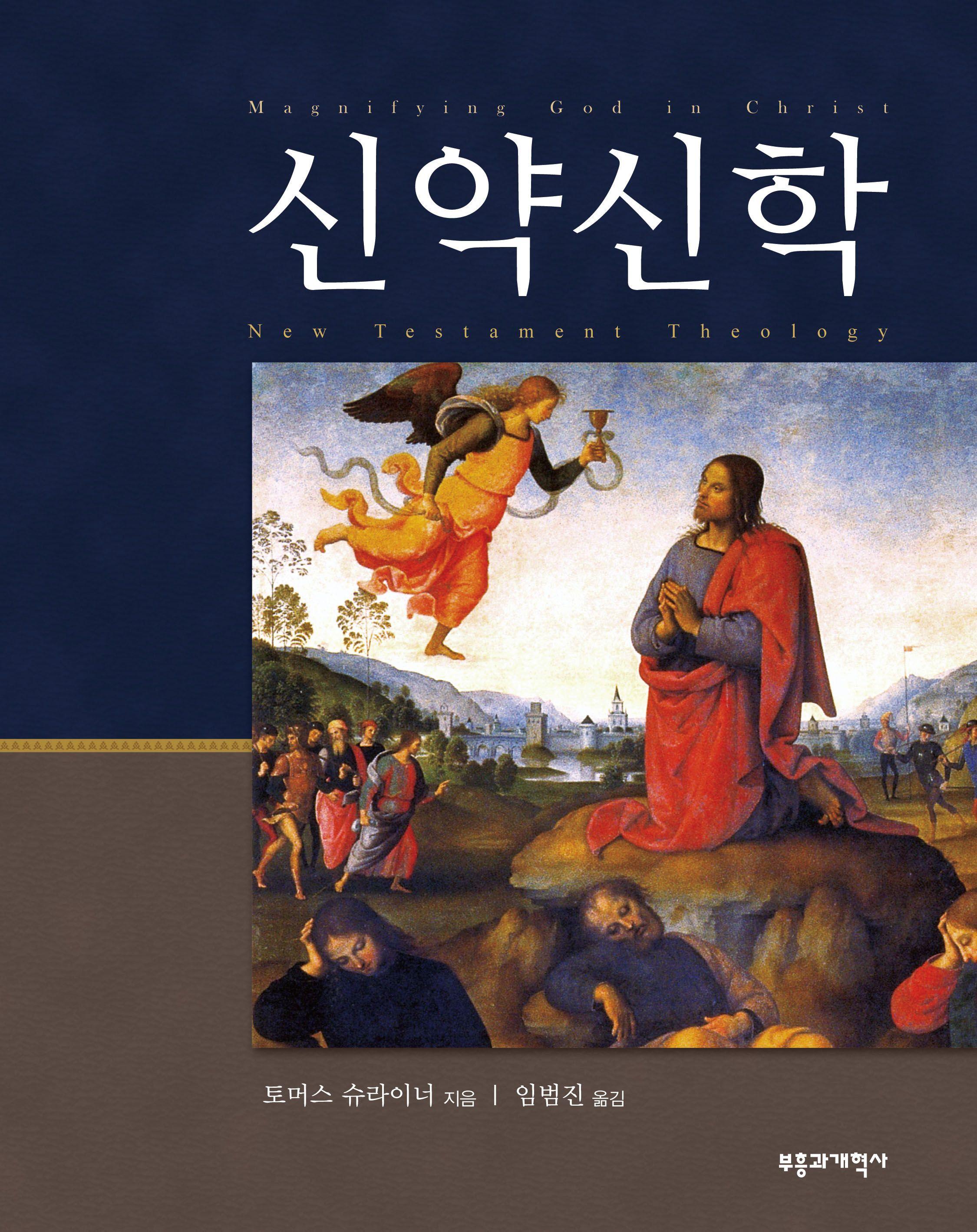 신약신학(New Testament Theology), 토머스 슈라이너 지음, 임범진 옮김, 부흥과개혁사 / 표지 디자인, Book Cover Design, Revival&Reformation