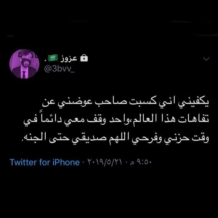 انتي جميع اصدقائي Friends Quotes Arabic Love Quotes Quotes