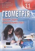 Обкладинка до підручника Геометрія Збірник задач (Мерзляк) 11 клас