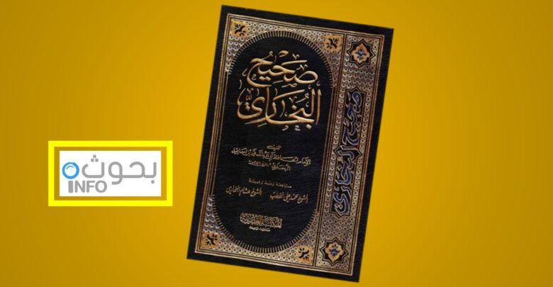 صحيح البخاري Book Cover Info Books