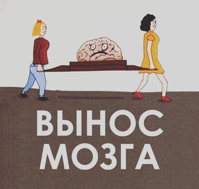 Выносить мозги смешные картинки, помним имена рисунок