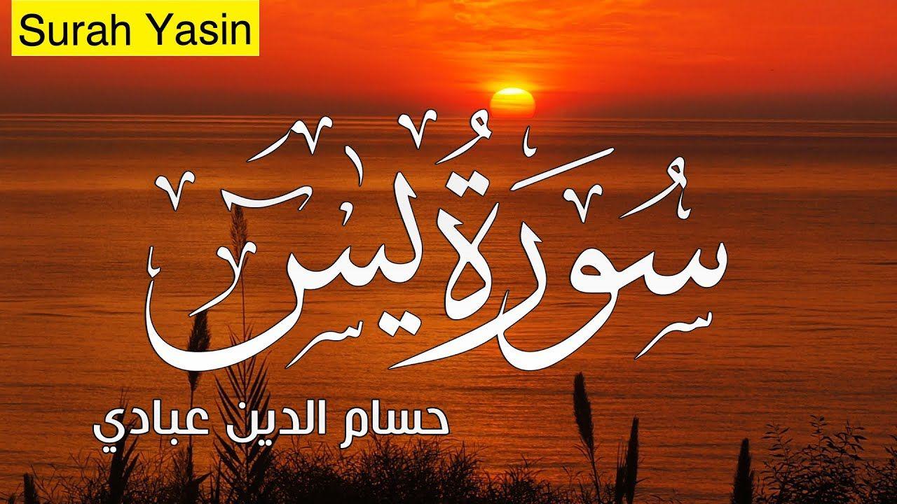 سورة ياسين يس كامله تلاوه هادئه جدا للنوم تريح القلب سبحان من رز Quran Neon Signs Quran Quotes