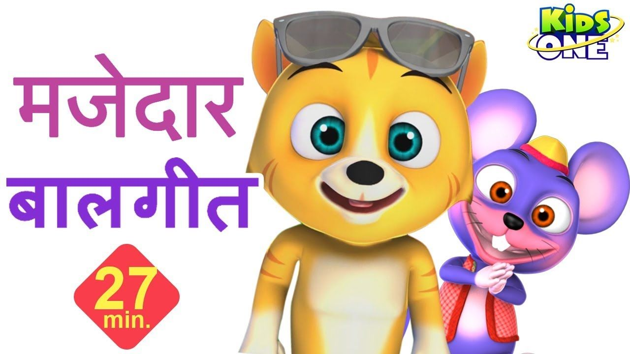 Pin by Rahul Malhotra on Kids Channel | Rhymes for kids