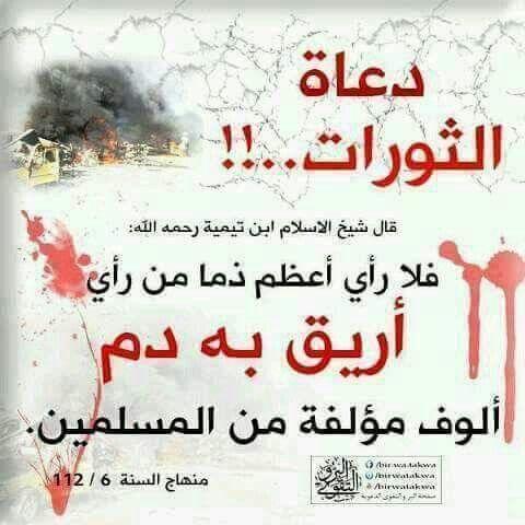 دعاة الثورات Laie Arabic Calligraphy Calligraphy