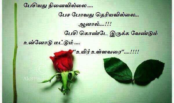 More Tamil Kavithai Www Kadhalkavithai Com Love Quotes With Images Romantic Poems True Words