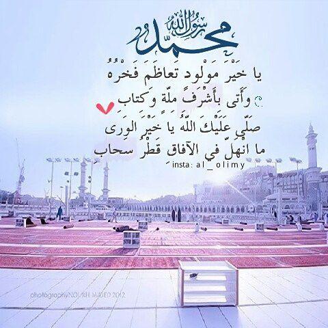 361 Likes 39 Comments أترك أثر Al Olimy On Instagram صلوا على النبي محمدﷺ يا Words Wallpaper Instagram Posts Photo