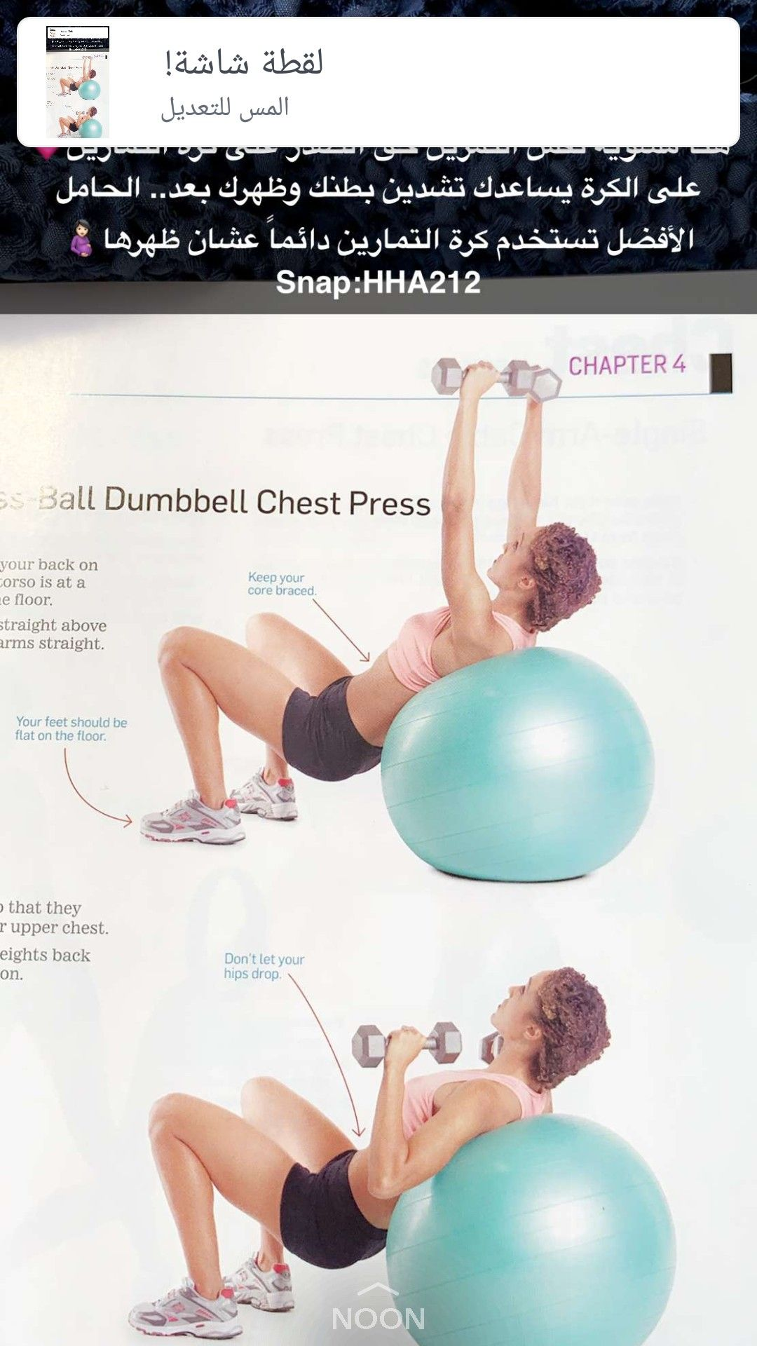 Pin By Raneem On د هند عنايه وافكار Ball Exercises Dumbbell Exercise