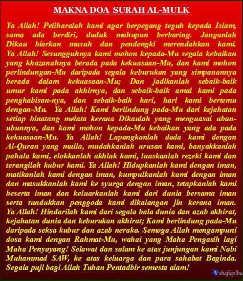Doa Sesudah Membaca Surah Al Mulk Doa Doa Islam Dan Allah