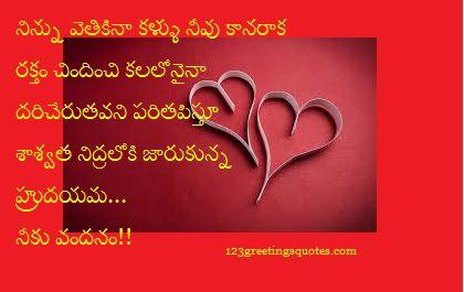 Telugu poems on love 123greetingsquotes pinterest telugu telugu poems on love ccuart Gallery