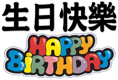Chinese idiom 生日快樂, Happy Birthday Happy birthday, Word