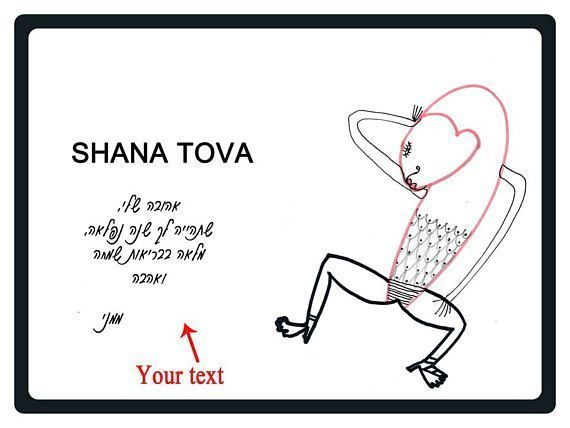 Shana tova, rosh hashanah card, rosh hashana card, shana tova card, happy rosh hashanah, shana tova cards, shana tova printable, shana tovah, printable shana tova, jewish new year, jewish greeting, Download file jewish, rosh hashanah art  Download file !  On the jewish Rosh Hashana and the beginning of a new year we have a wonderful opportunity to think about all our dreams and what we would like to wish our relatives.  This digital card features a fish which in the Jewish traditions ymbolizi... #shanatovacards