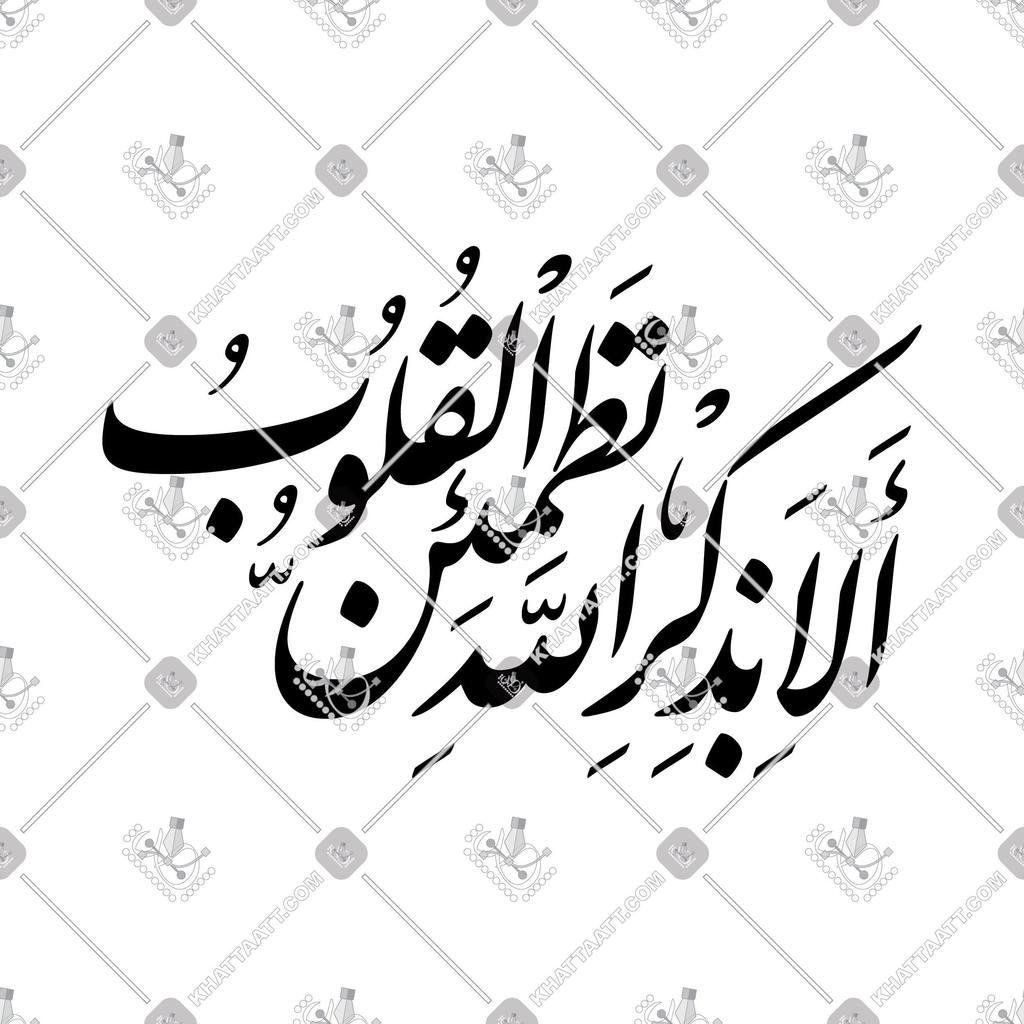 الله ولى التوفيق Islam Hat Sanati Kuran Sanat