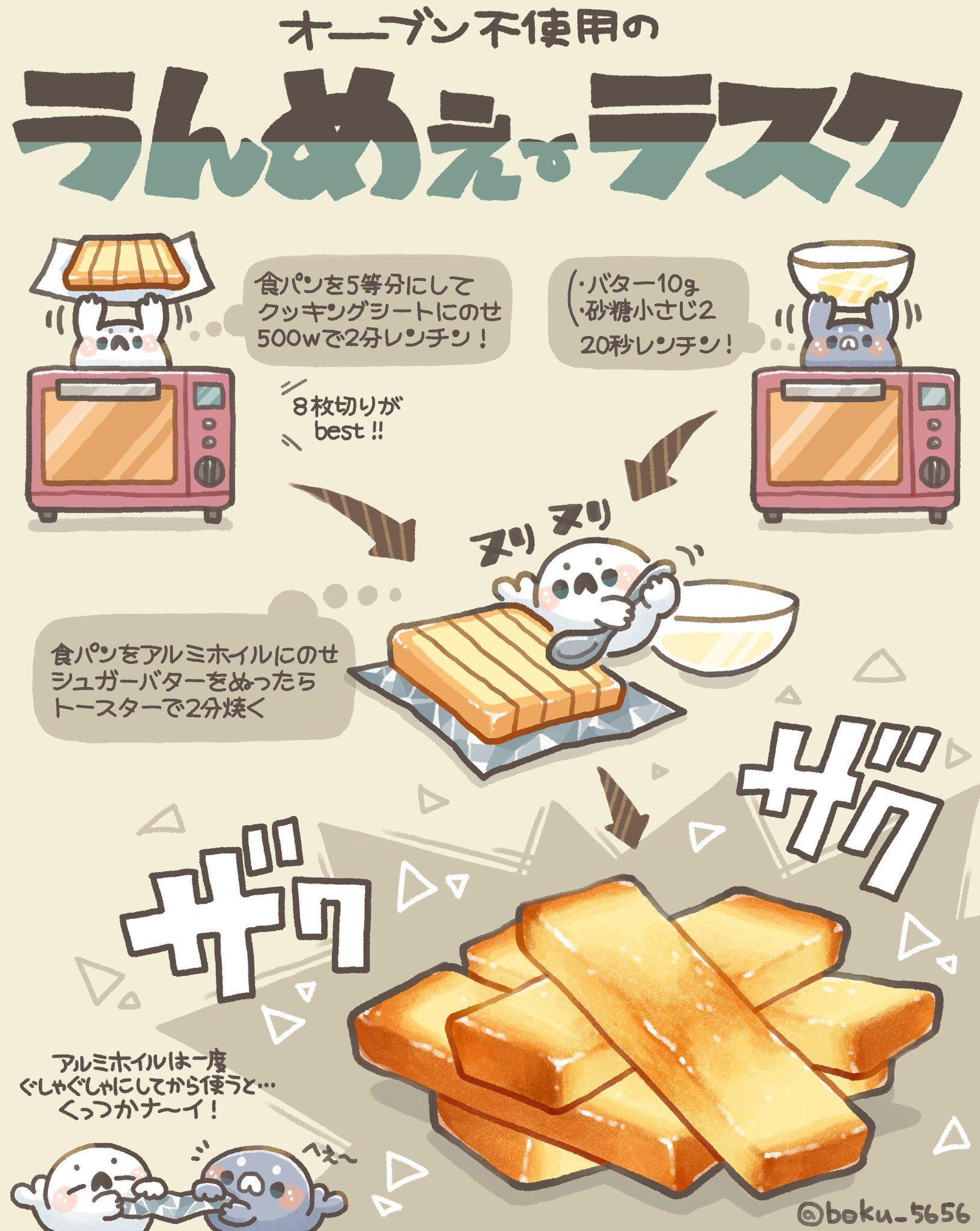 ぼく◓イラスト料理研究家 on Twitter
