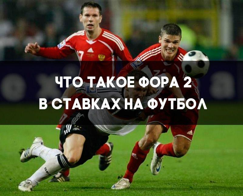 Что означает ф2 0 в ставках на футбол [PUNIQRANDLINE-(au-dating-names.txt) 67