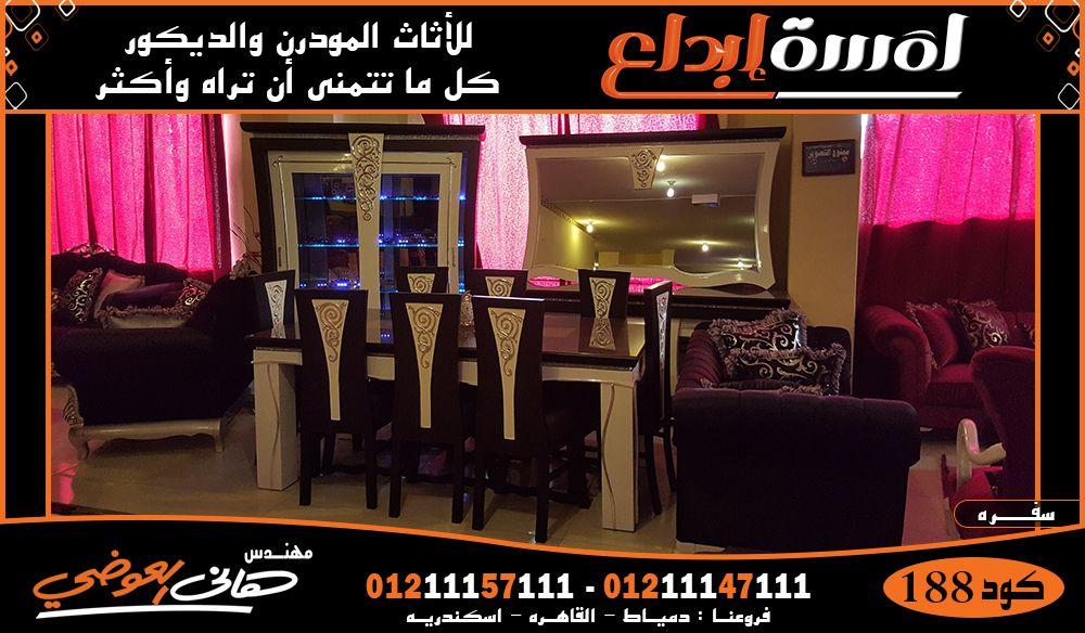 غرف سفرة نيو كلاسيك معارض اثاث القاهرة Modern Furniture Modern Room