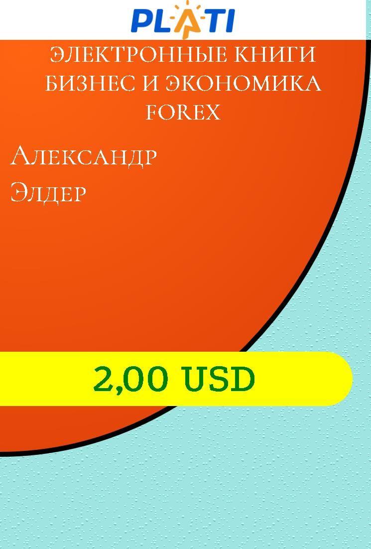 Forex електроные книги обзор форекс компаний в украине
