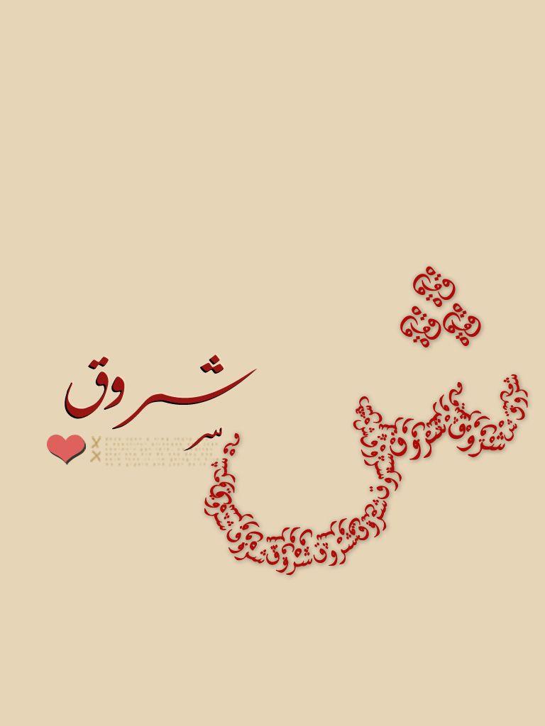 صور اسم شروق خلفيات ورمزيات مكتوب عليها Shorouk ميكساتك Art Arabic Calligraphy