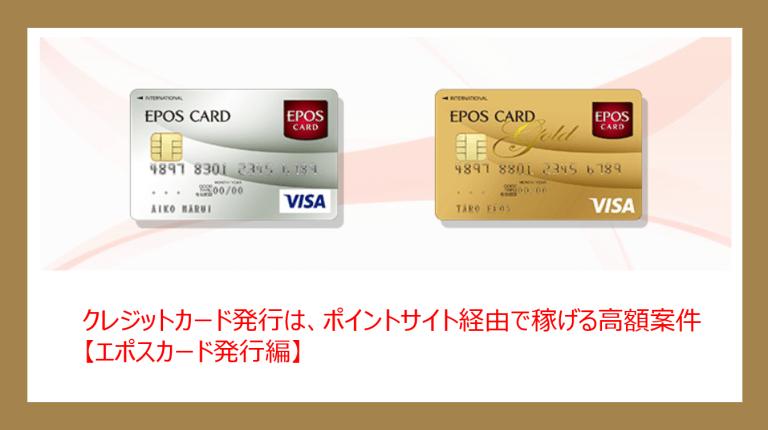 エポス カード ポイント 還元 率