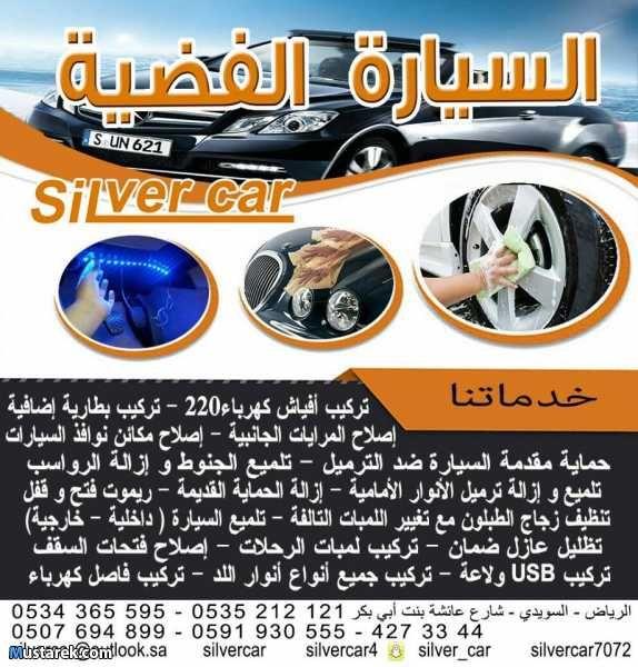 السيارة الفضية لخدمات الصيانة Silver Car Usb