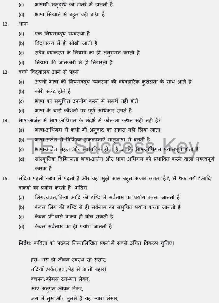 Tet Practice Paper Set 05 Hindi Tet Success Key Hindi