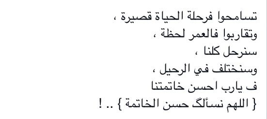 Pin By Moh On يا رب Quotes Arabic Quotes Math