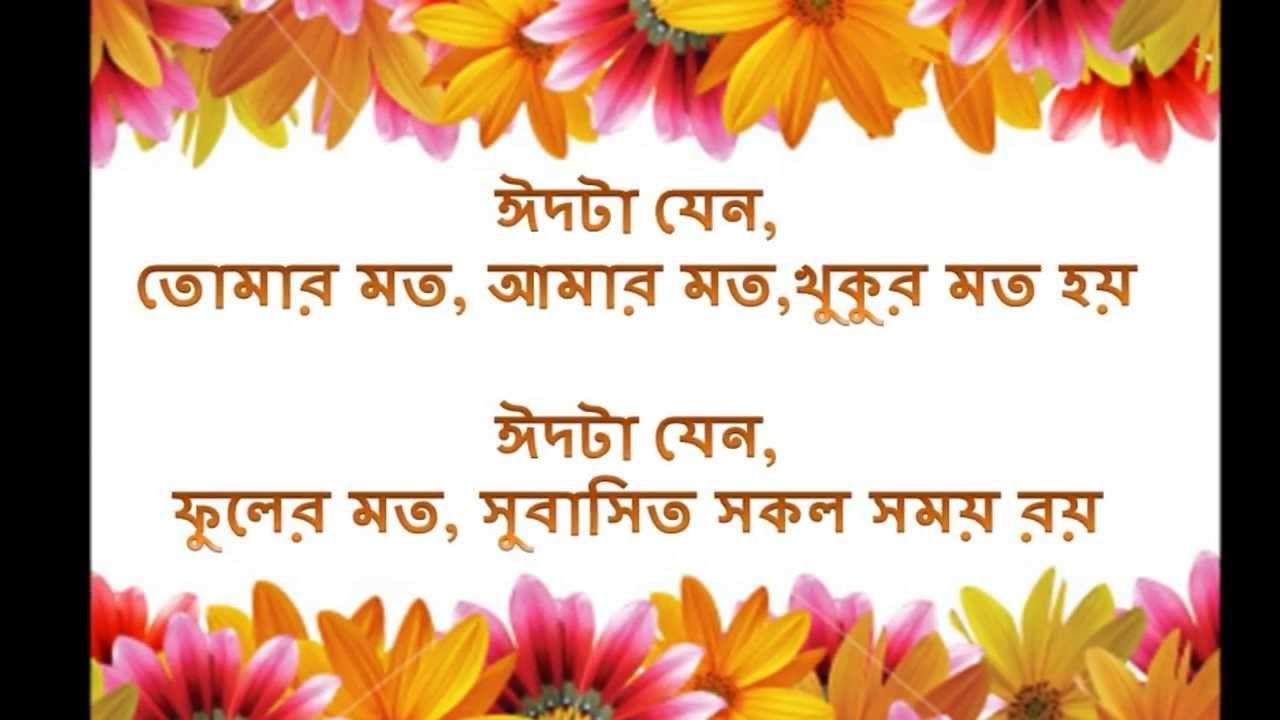 Eid mubarak bangla wallpaper 2016ramadan mubarak bangla images bangla eid mubarak sms wishes images collection 2016 kristyandbryce Images