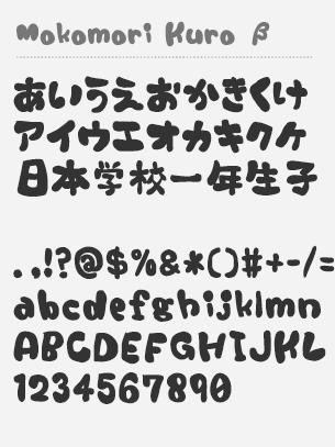 Mokomori Kuro Beta Free Japanese Fonts At This Website Cute Fonts Lettering Japanese Patterns