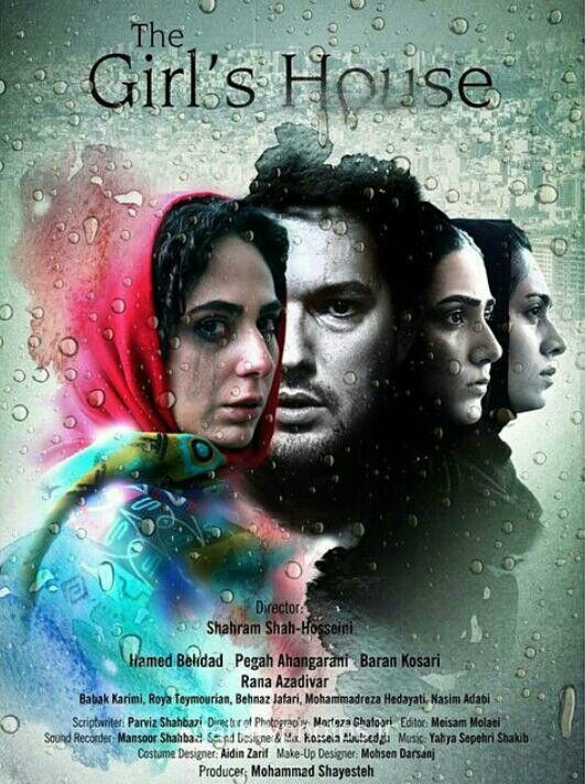 The GirlS House  Ehsan Barabadi  Iranian Movie Poster